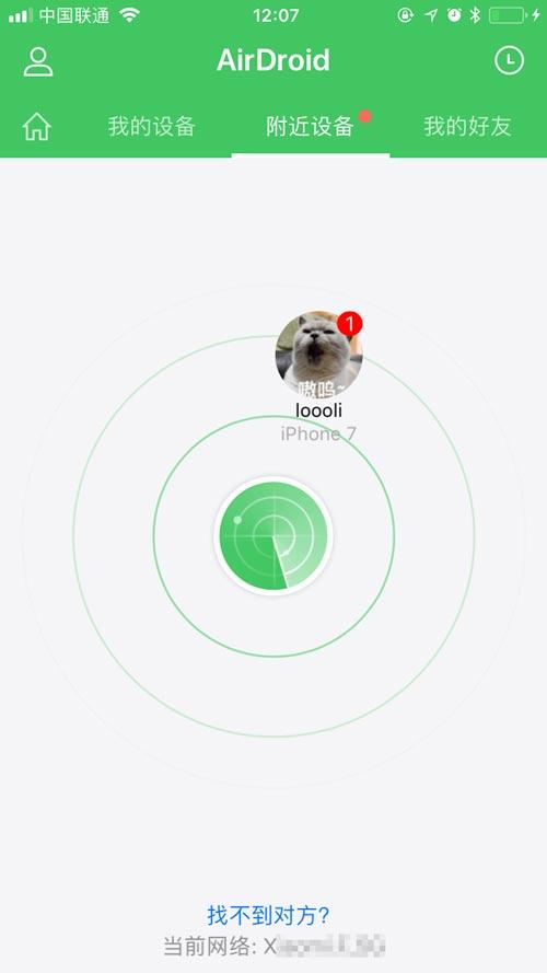 被 Google Play 和媒体多次推荐的传输神器 AirDroid,终于推出 iOS 版
