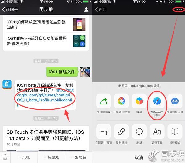 推问答|如何屏蔽iOS11更新?现在还能降级iOS10.3.3吗?OTA升级无法检查更新怎么办?