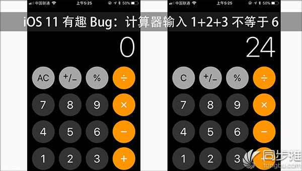 苹果发布iOS11.2 beta:功能名称汉化,你还满意吗?
