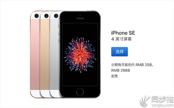 iPhone SE明年将升级A10芯片 你期待么?