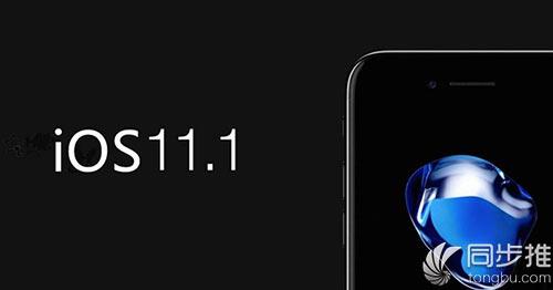苹果发布iOS11.1正式版:3D Touch多任务手势回归!