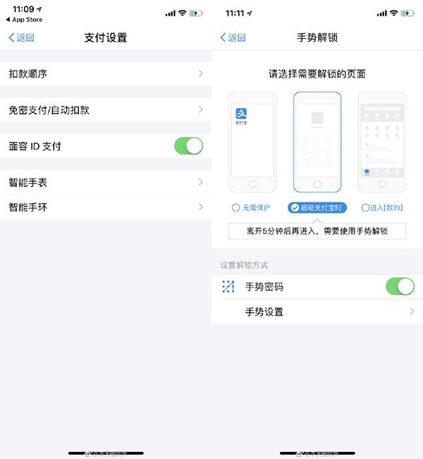 支付宝iOS版更新:支持iPhone X刷脸支付