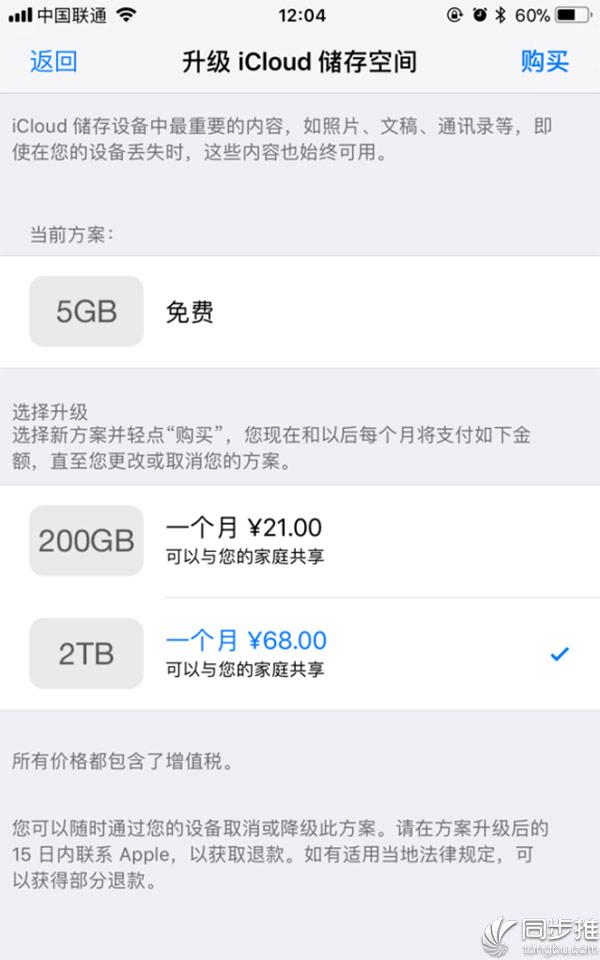 iOS11:最多6个家人共享iCloud存储空间