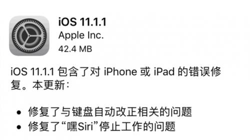 """苹果发布iOS11.1.1正式版:修复输入法 bug 和""""嘿 Siri""""没响应问题"""