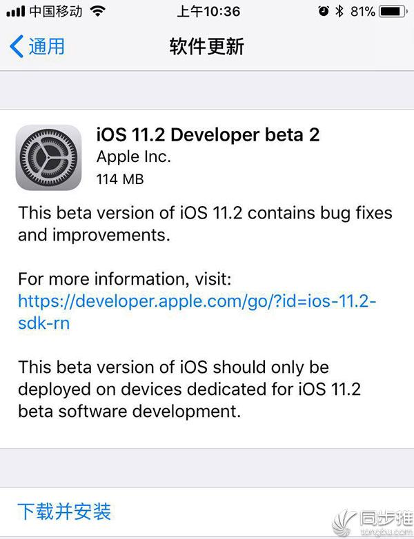 iOS11.2 beta2更新修复弹窗问题 其他设备也可升级!