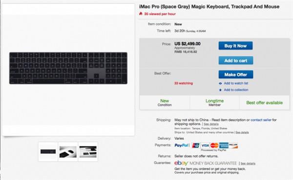 因为颜值高 iMac Pro配套外设炒到一万六!