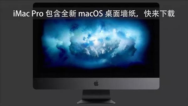 壁纸分享:iMac Pro 全新 macOS 桌面壁纸