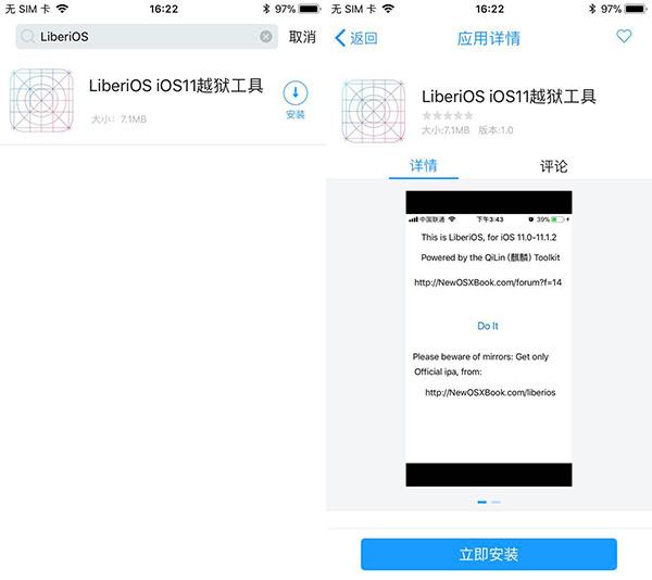iOS11越狱工具LiberiOS发布 64位设备可越狱iOS11