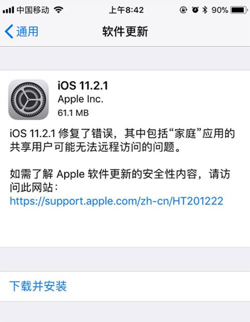 苹果发布iOS11.2.1正式版 主要是bug修复