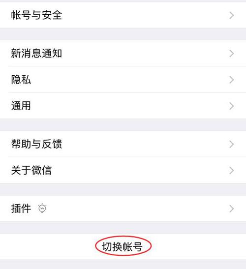 重磅更新!微信iOS版支持双账号切换功能