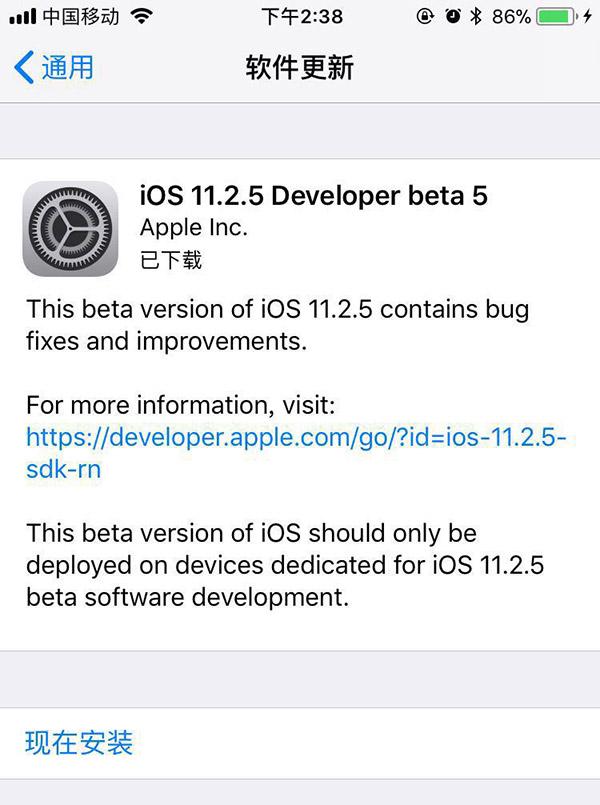 苹果发布iOS11.2.5 beta5 正式版还会远么?
