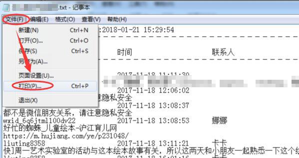 导出的微信聊天记录如何打印?