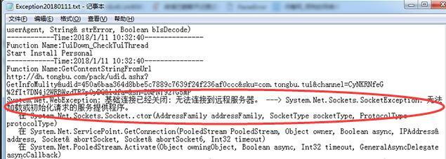 同步助手/微信备份助手遇到服务器访问异常怎么办?