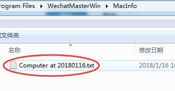 如何用微信管理大师Win版生成电脑信息?