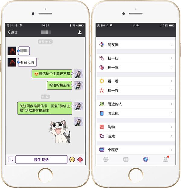 iOS11如何替换微信主题?iOS11不越狱也可替换微信主题
