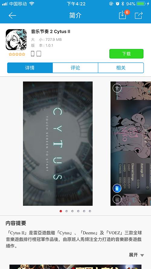 人气音游《Cytus II》现已上架同步推,雷亚精品不可错过!