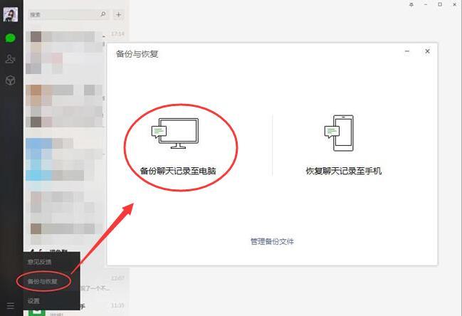 如何使用微信电脑客户端备份微信数据?