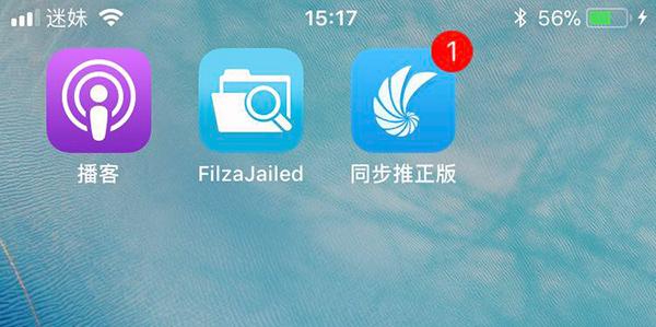 iOS11如何修改运营商名字?FilzaJailed无需越狱可修改运营商名字
