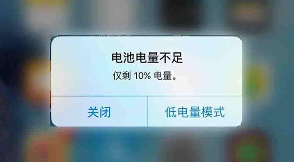 如何关闭国行iPhone低电量提示音?无需越狱这样关闭!
