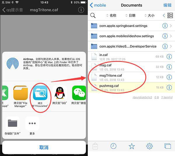 iOS11如何修改微信提示音?如何不越狱修改QQ提示音?