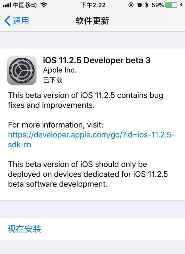 苹果发布iOS11.2.5 beta3 带来更响亮的键盘点击和拨号声音