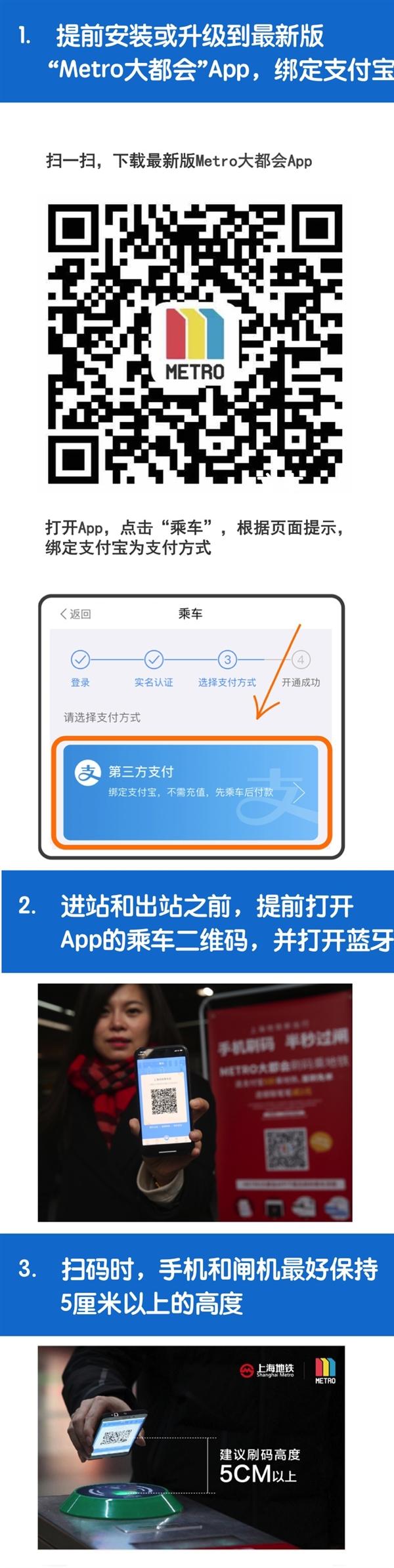 支付宝全面接入上海地铁 首单免费