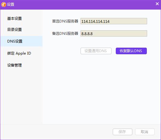 使用同步助手授权时无法访问服务器怎么办?