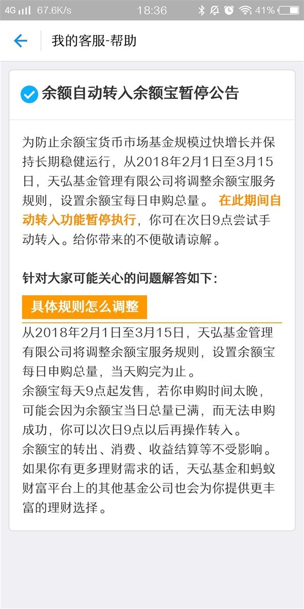 余额宝宣布2月1日起限购 取消自动转入