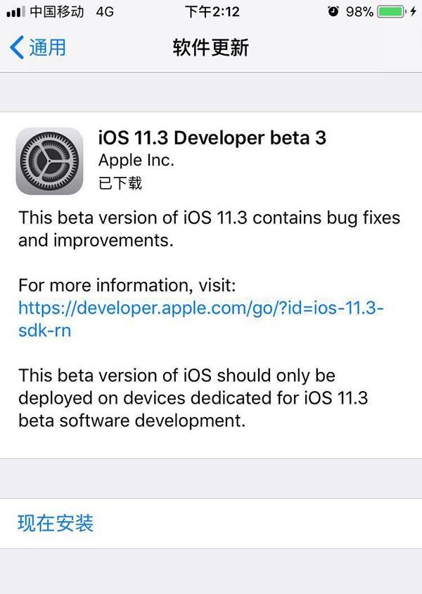 苹果发布iOS11.3 beta3 移除隔空播放2功能