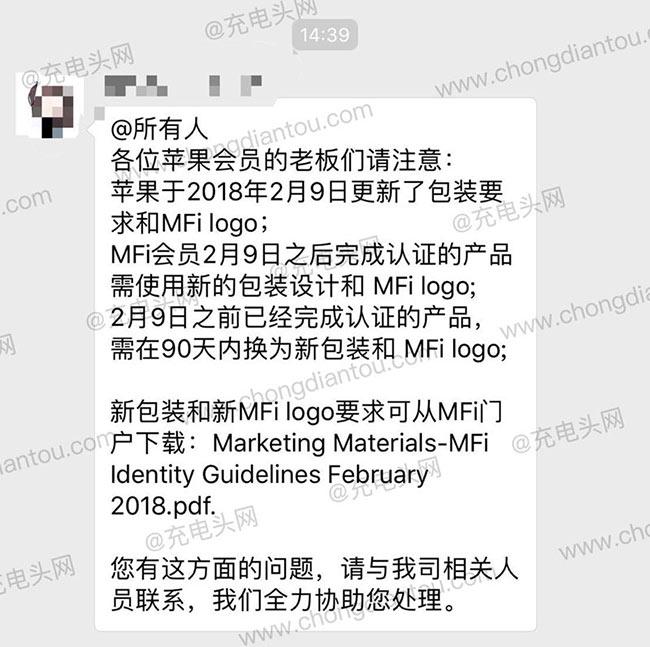苹果更换MFi认证logo