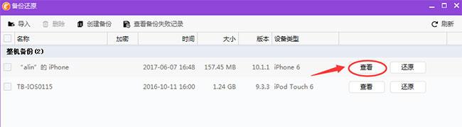 【教程】使用iTunes备份后如何利用同步助手查看备份