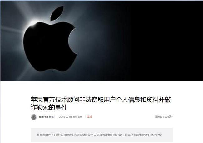 员工窃取用户信息并勒索?苹果终于回应了