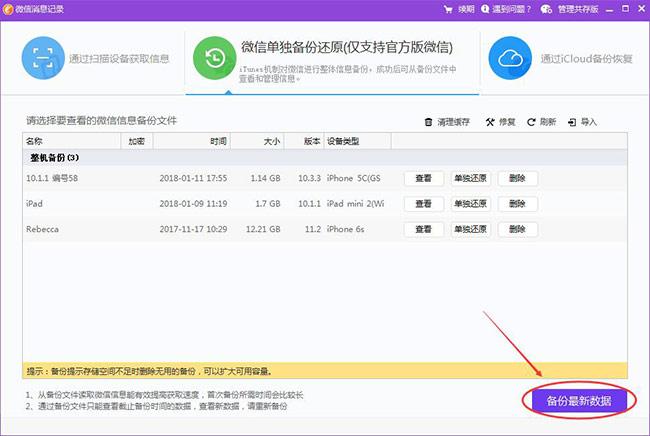 同步助手:如何恢复删除的微信聊天记录?!