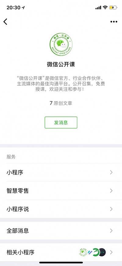 微信iOS版更新6.6.7 这四个新功能你一定不能错过