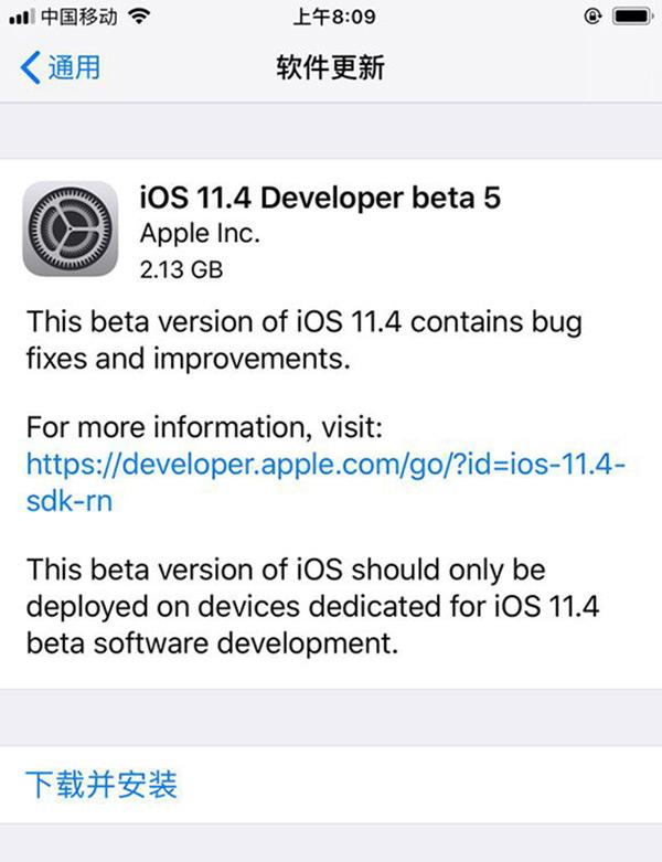 iOS11.4 beta5已推送 iOS11.4正式版还会远么?