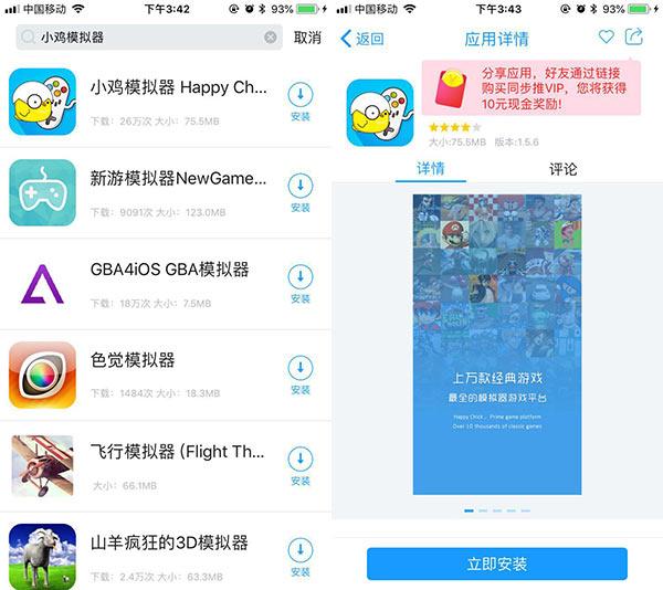 小鸡模拟器iOS版免越狱下载 带你重温昔日经典游戏