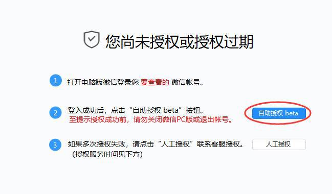 """微信备份助手授权提示""""当前微信电脑版本未兼容""""怎么办?"""