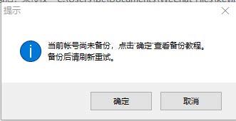微信备份助手查看备份时提示尚未备份,怎么办?