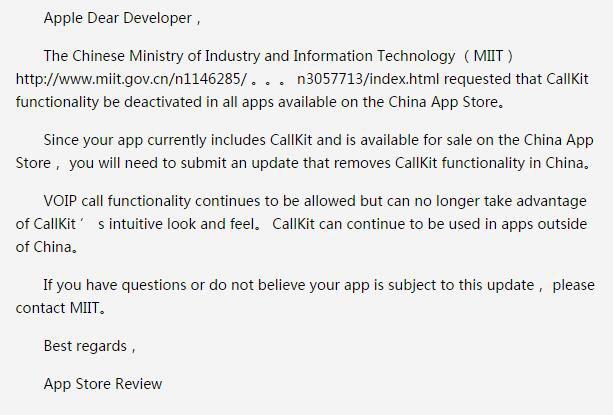 苹果CallKit大陆受限 微信语音通话功能变了