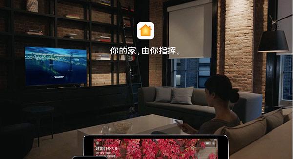 iOS12新功能:HomeKit支持第三方遥控器