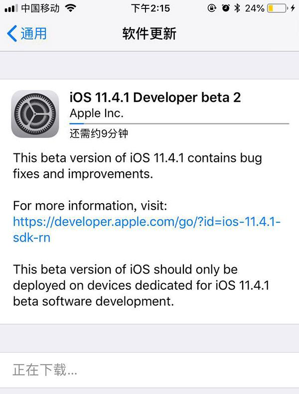 苹果发布iOS11.4.1 beta2 修复bug改善系统稳定