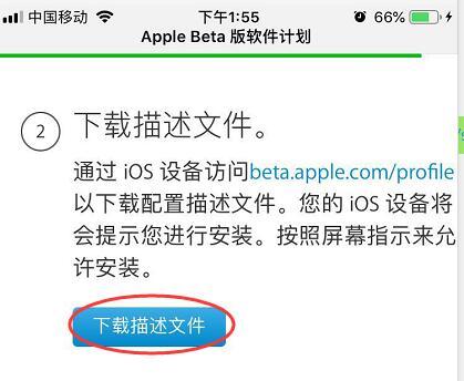 公测版也同步更新:苹果发布iOS12 Public beta 6
