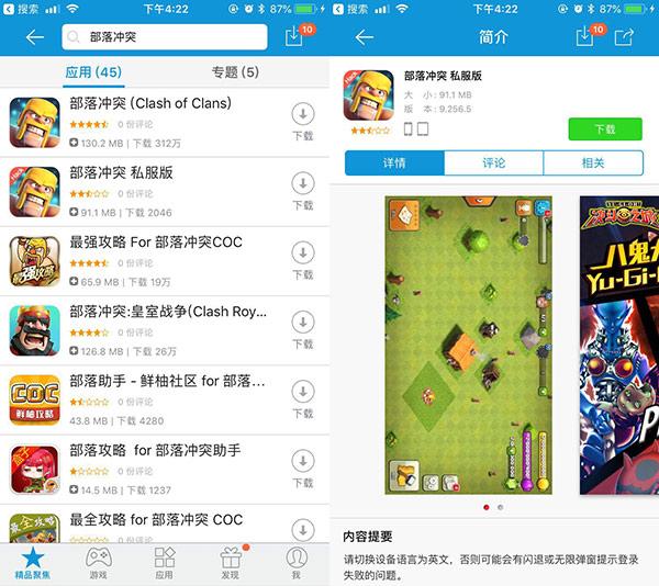 部落冲突私服版下载 开局享有20亿金币和宝石