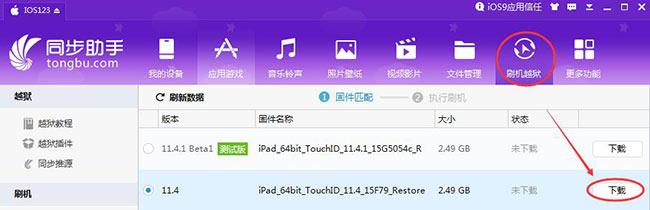 iOS12怎么降级?iOS12降级iOS11图文教程