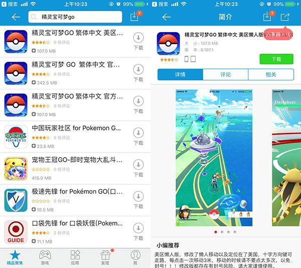 迟来的诚意,精灵宝可梦Pokemon Go V1.31.0支持繁体中文