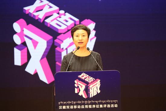 汉藏双语移动应用程序征集评选在京启动
