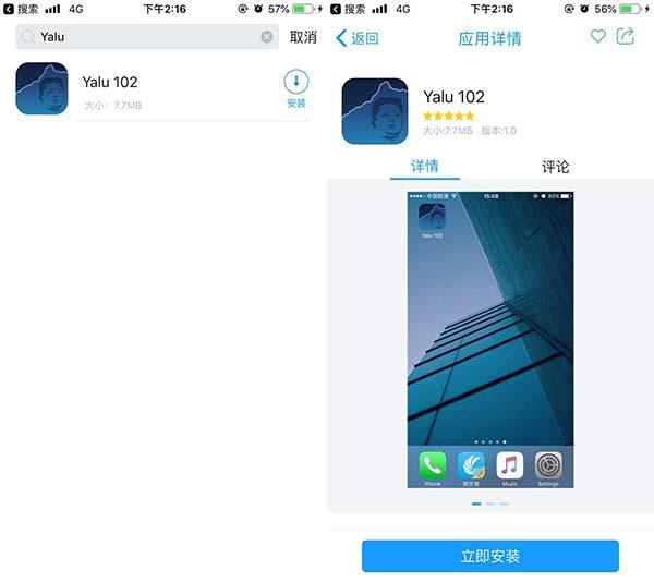iOS10.2越狱工具下载 iOS10.2越狱教程分享