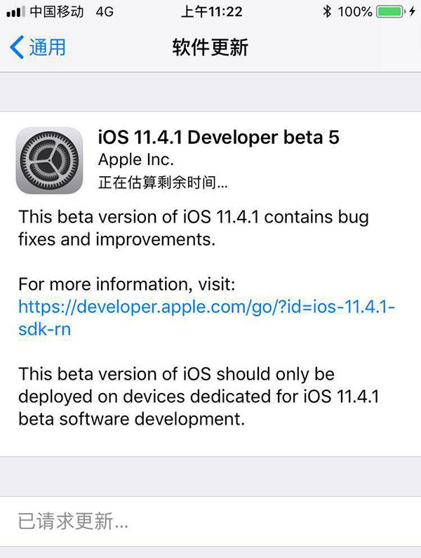 又一轮测试版来袭 苹果发布iOS11.4.1 beta5