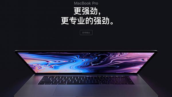 苹果更新MacBook Pro:配置显著提升