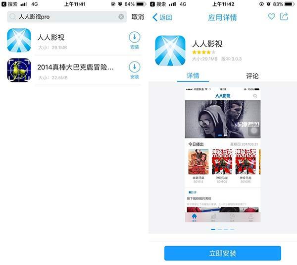 人人影视ios被苹果下架,哪里可以下载人人影视app?